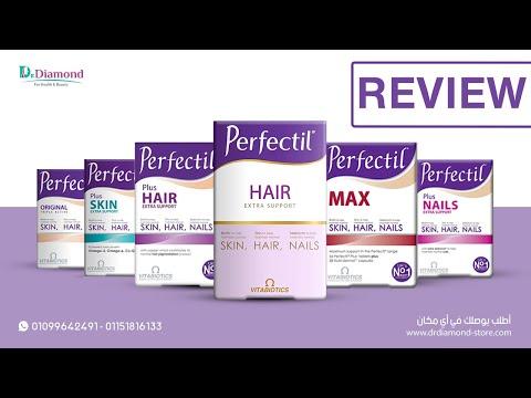 تعرفى على شكل برفكتيل ماكس الشكل الجديد Perfectil Hair Max وأهم مكوناته اللازمة لشعر صحى وقوى