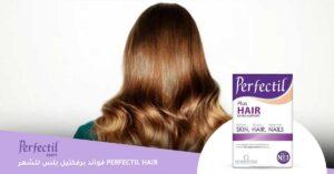 فوائد برفكتيل بلس للشعر Perfectil Hair
