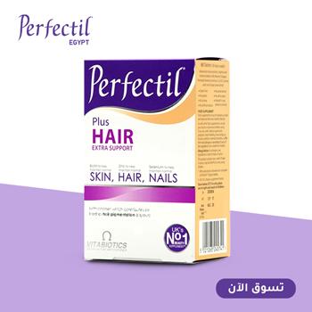 برفكتيل-بلس-هير-perfectil-plus-hair
